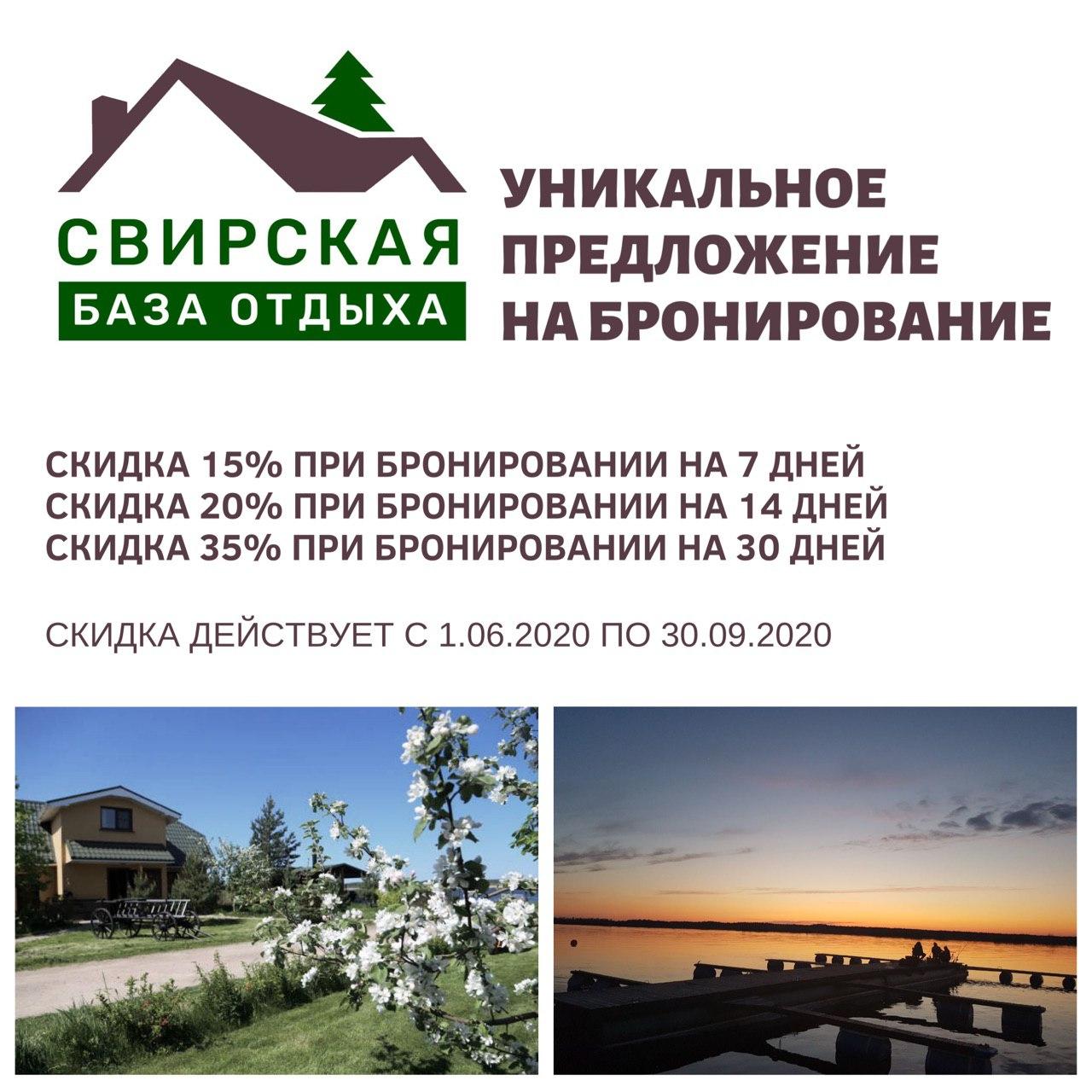IMAGE 2020 05 30 055113 рыбалка на базе Свирская