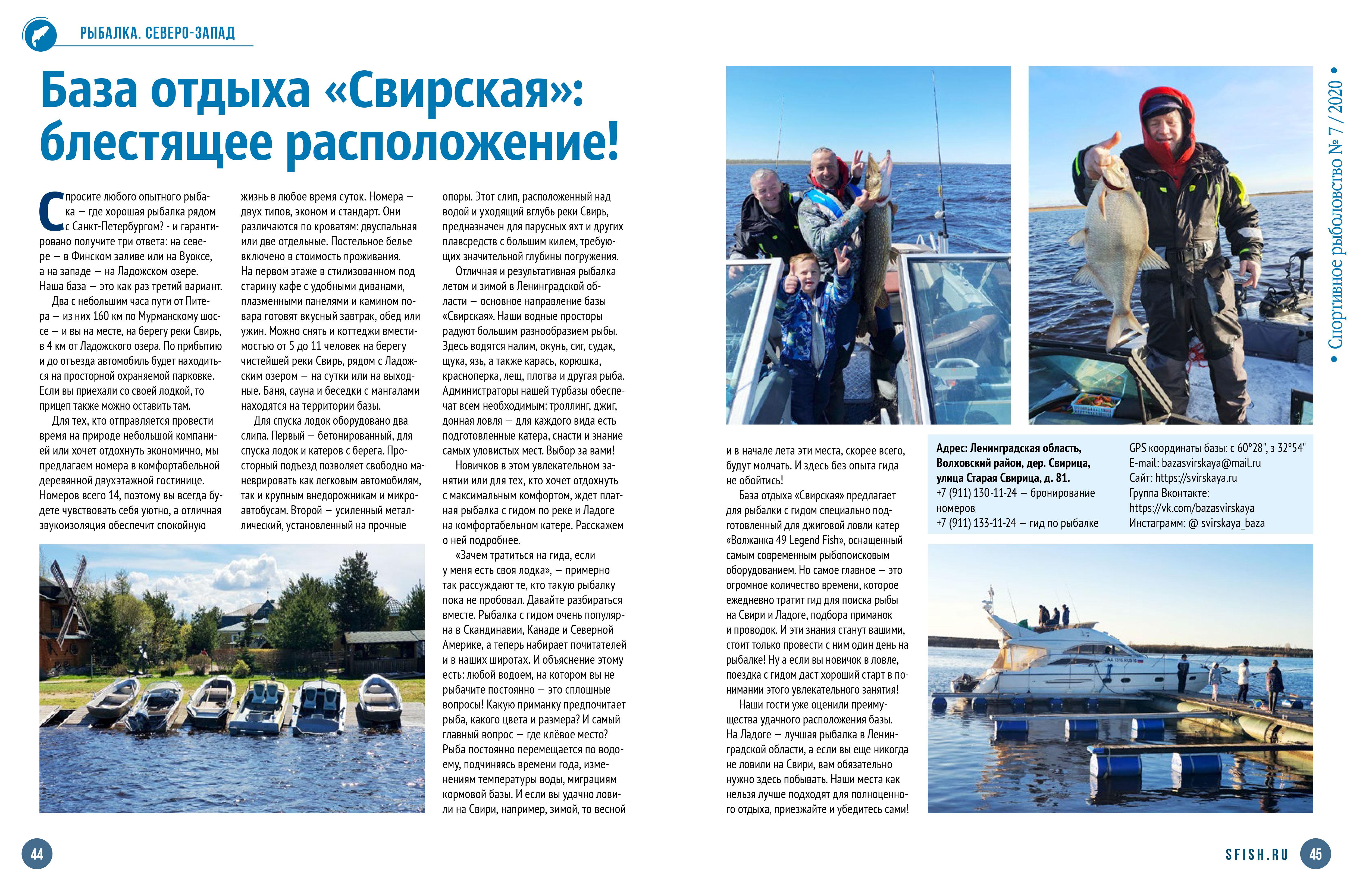 06 Svirskaya 2 рыбалка на базе Свирская